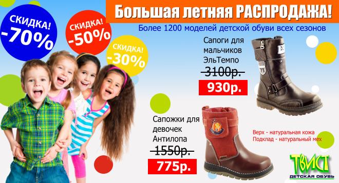 КУпите зимнюю обувь на распродаже в магазине Твист и сэкономьте