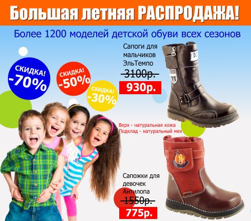 Зимние сапоги, ботинки, валенки на летней распродаже в магазинах Твист