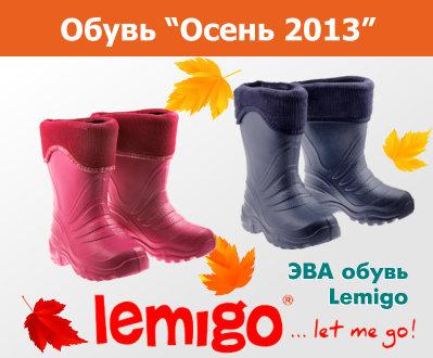 Сапоги для осени из материала ЭВА фирмы Лемиго