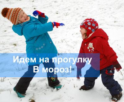 Идем на прогулку. В мороз!