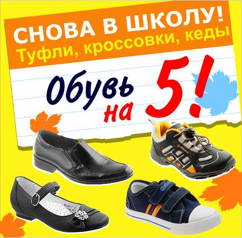 Твист - обувь в школу на 5!