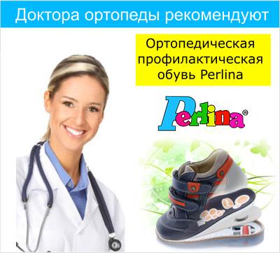 Профилактическая обувь Перлина - новый бренд в ассортименте магазинов Твист