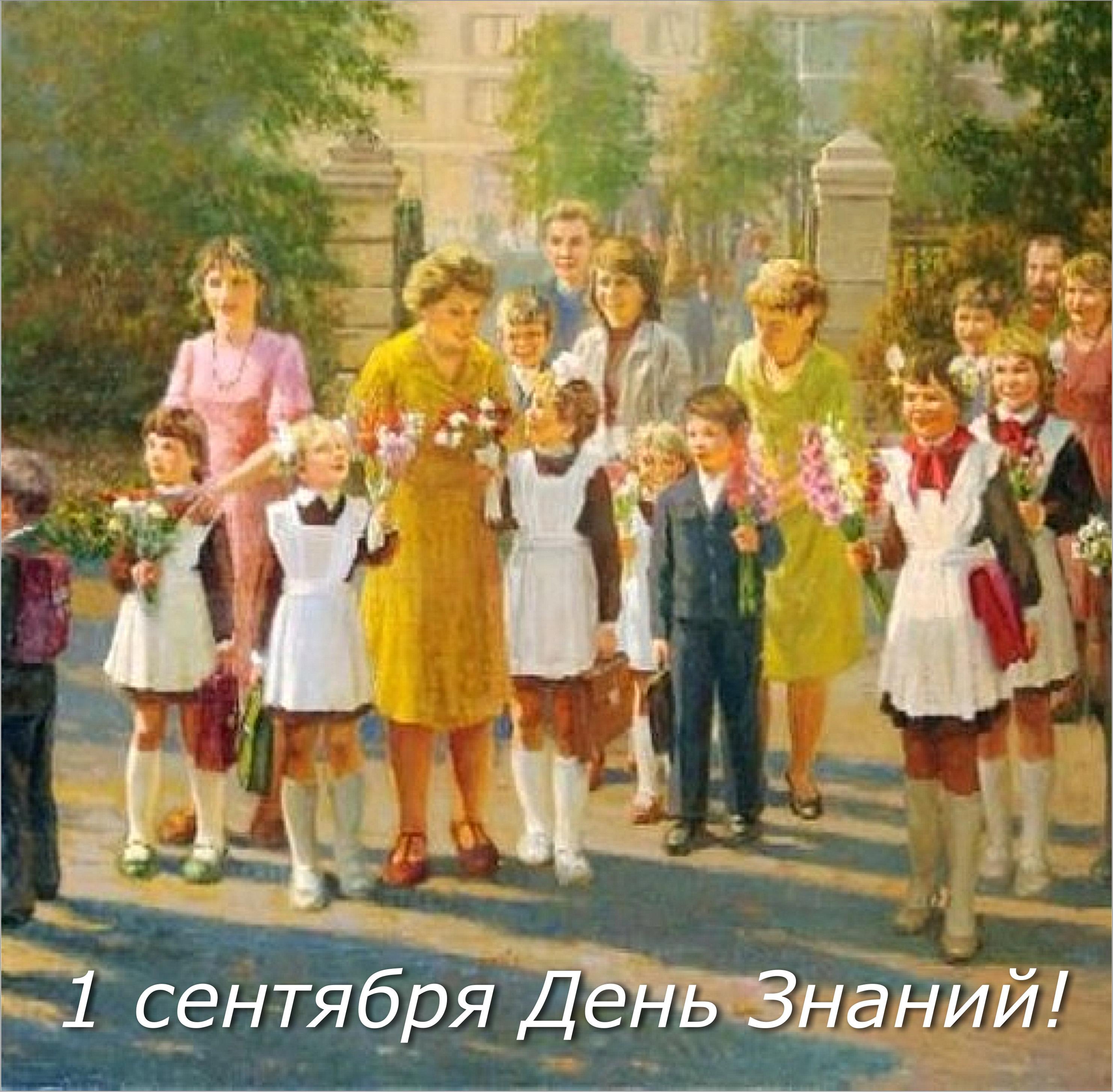 1 Сентября в СССР - фотогалерея